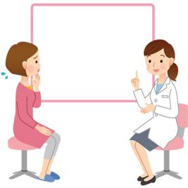 婦人科診療