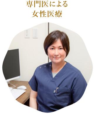 専門医による女性医療